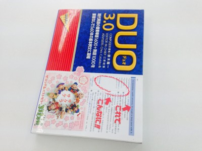 効率よく覚えられる単語帳『DUO3.0』とは!?